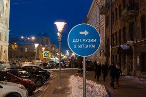 В Петербурге установили «грузинские» дорожные знаки