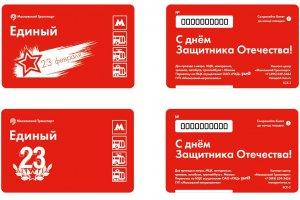 23 февраля в Москве отметят тематическими билетами в метро и бесплатными парковками