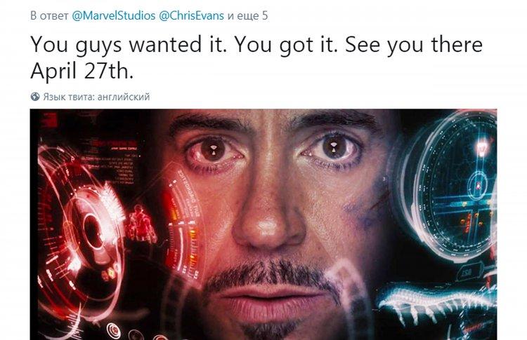 Мировая премьера «Войны бесконечности» пройдет 27 апреля