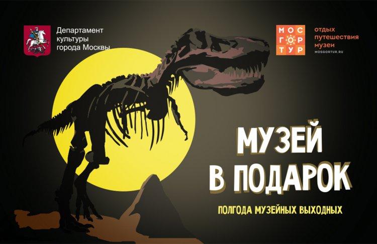 В Москве создали единую музейную карту