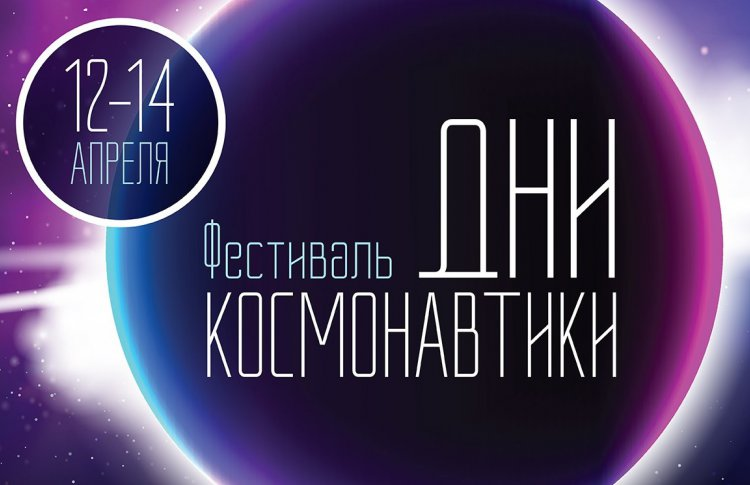 Космический фестиваль в Москве будет длиться три дня