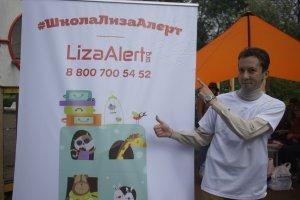 «Лиза Алерт» проведет первый в Петербурге квест по безопасности детей
