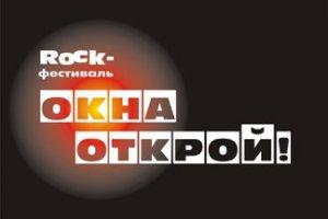 Фестиваль «Окна Открой!»