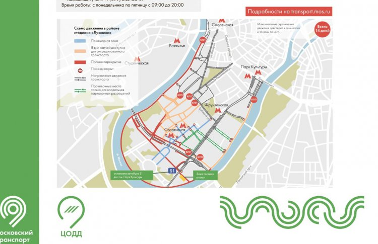 Стали известны схемы движения по городу во время ЧМ-2018