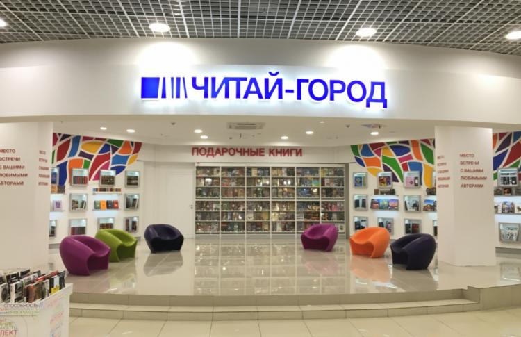 «Читай-город» на Киевской