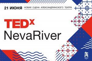В Петербурге впервые состоится конференция TEDx по «большой» лицензии