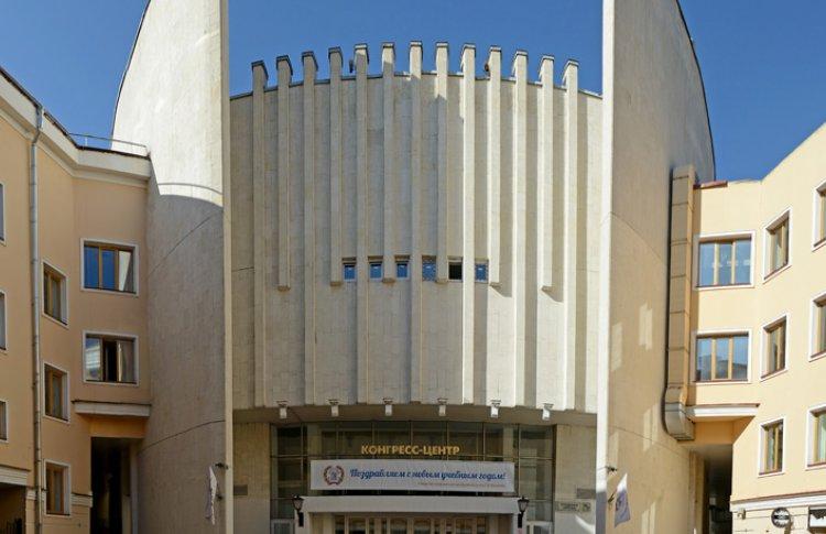 Конгресс-центр РЭУ имени Г.В. Плеханова