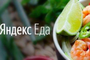 Сервис доставки еды «Яндекс.Еда» появился в Петербурге