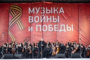 Концерт в День памяти и скорби «Музыка войны и победы»