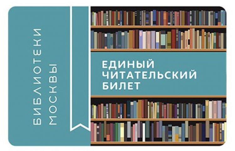 Москвичам представили Единый читательский билет