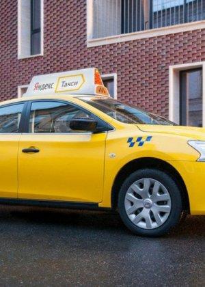Как нам обустроить такси
