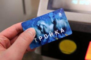 «Тройка» вводит программу лояльности для пассажиров