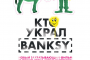 Кто украл Banksy