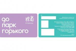«Тройка» выпустила новые карты к 90-летию Парка Горького