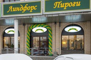 Пироговая «Линдфорс» на Коломяжском проспекте