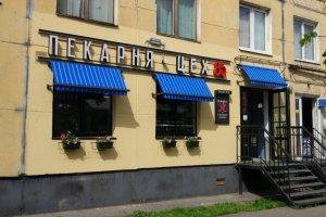 Пекарня «ЦЕХ85» на бульваре Новаторов