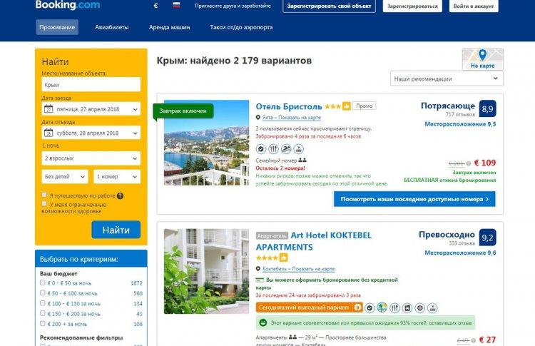 Booking.com и Крым отказались друг от друга