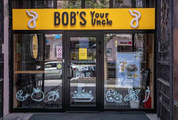 Bob's Your Uncle - Фото №5
