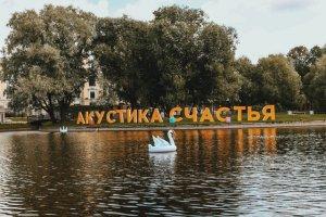 В Петербурге прошел первый музыкально-гастрономический фестиваль «Акустика Счастья»
