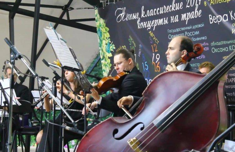 Classic Open Air Moscow в «Аптекарском огороде»