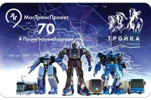 В Москве появятся «Тройки»-Трансформеры