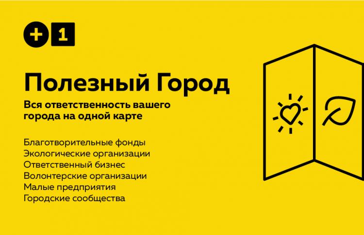 В Москве заработала первая карта для социально ответственных горожан