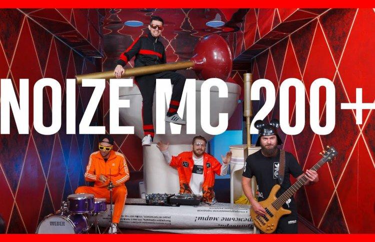 Noize выпустил клип для всех, кто не собирается на его концерты