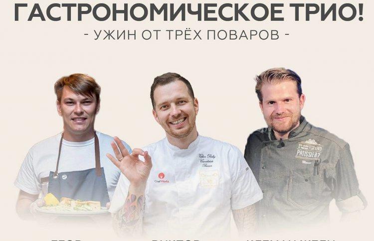 Трое известных поваров устроят гастроужин в Москве