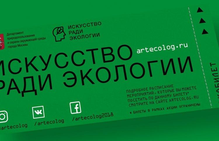 В Москве меняют мусор на билеты в музеи и театры