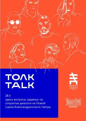 Просветительский проект Time Out ТолкTalk