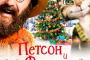 Петсон и Финдус 2. Лучшее на свете Рождество