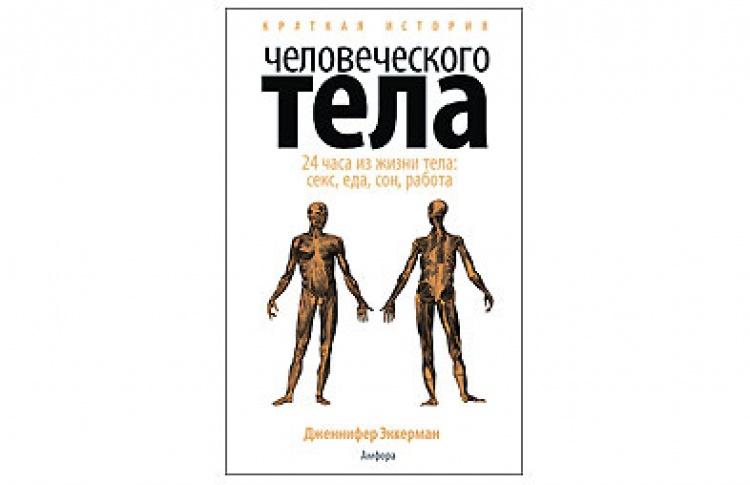 Краткая история человеческого тела