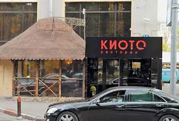 Киото - Фото №0