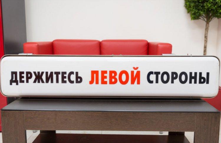В Москве начали продавать старые указатели метрополитена