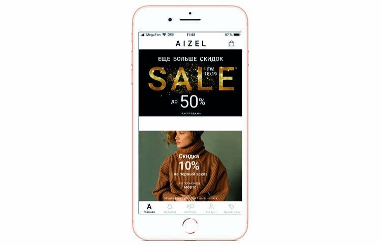У интернет-магазина Aizel появилось мобильное приложение