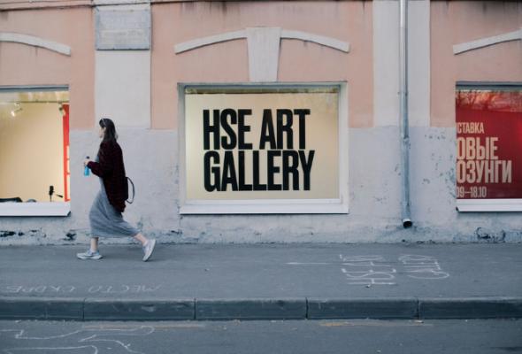 HSE ART Gallery - Фото №0