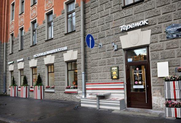 Ресторан домашней кухни «Теремок» на Чкаловском  - Фото №0