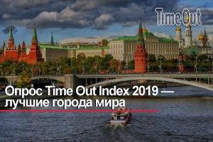 Станет ли Москва снова городом любви? Давайте выяснять!