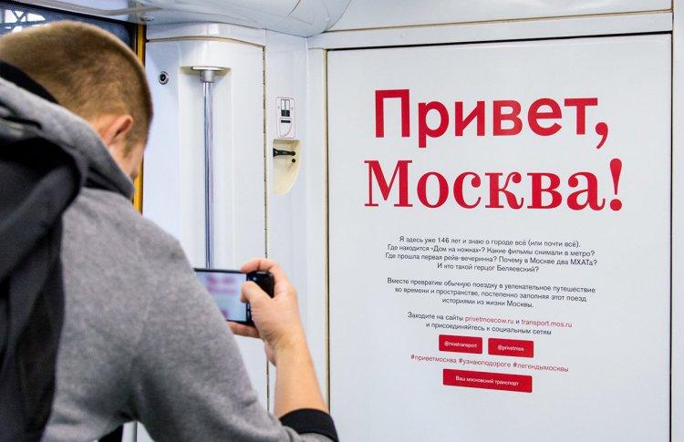 В метро появились плакаты о Москве в кино