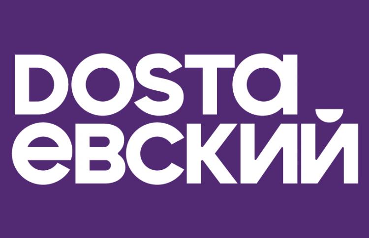 Dostaевский проводит ребрендинг