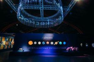 Выставка PROКОСМОС «Межпланетные путешествия»