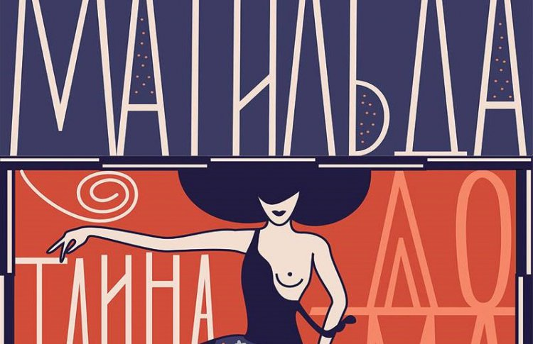 В Москве началась выставка альтернативных киноплакатов