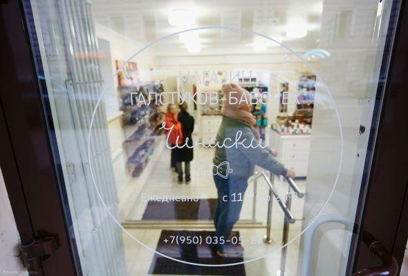 Магазин галстуков-бабочек «Чинаски»  - Фото №4