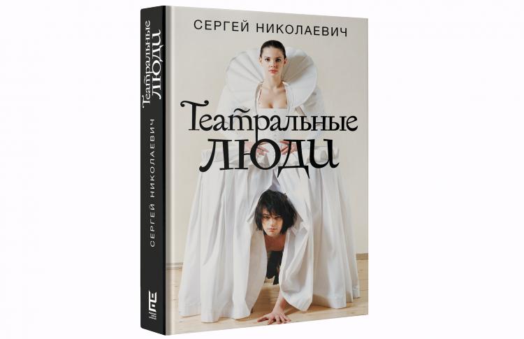 Издана книга главреда журнала «Сноб» о звездах театральной сцены
