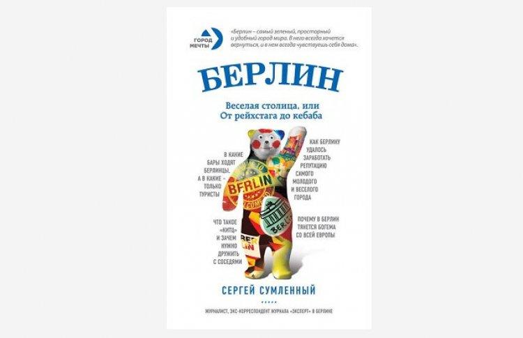 «Берлин: веселая столица, или От рейхстага до кебаба», Сергей Сумленный