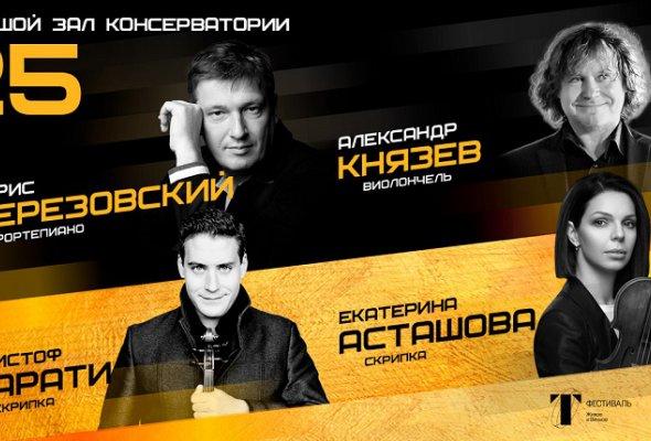 Лучшие события мая в Москве - Фото №8
