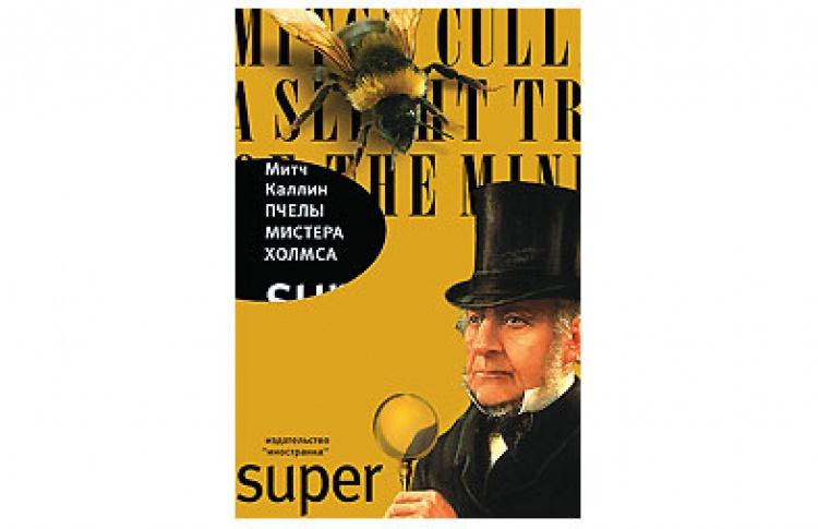 Холмс пчелы сассекс