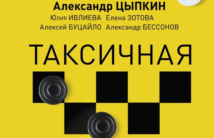 Александр Цыпкин выпустил новый сборник «Беспринцыпных чтений», посвященный поездкам в такси