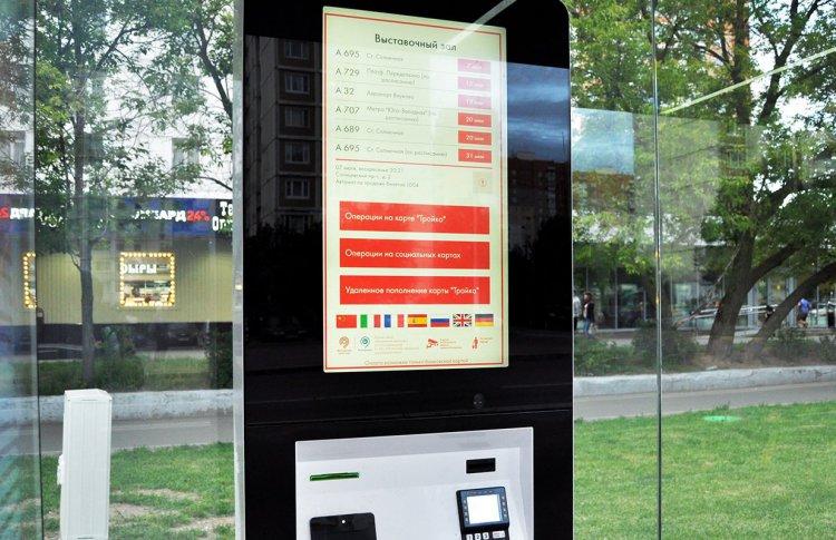В Москве ставят новые универсальные автоматы по продаже билетов