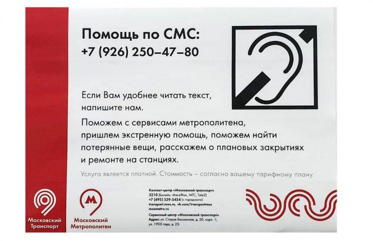 Появилась горячая СМС-линия для слабослышащих пассажиров метро